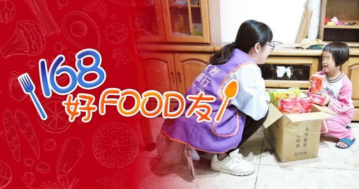 集食援助369 l 募集孩子們的「好FOOD友」