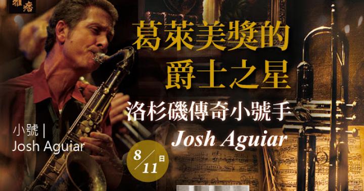 爵士音樂會《葛萊美獎的爵士之星》洛杉磯傳奇小號手 Josh Aguiar 2019/08/11(日)