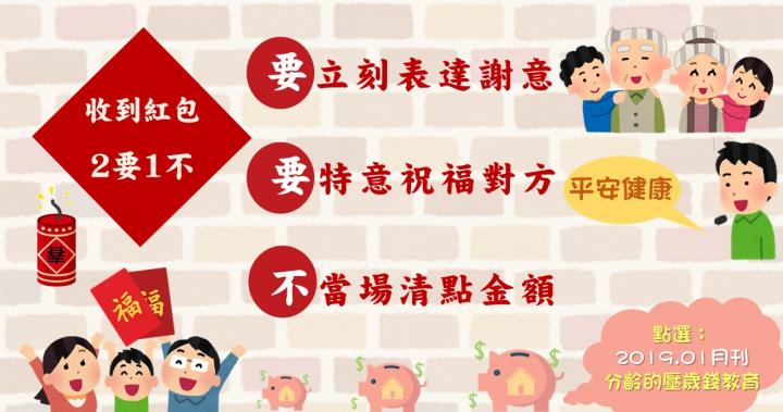 2019.01電子報 |孩子新年禮,紅包理財力