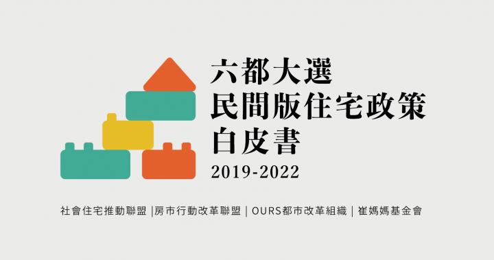 六都大選民間版住宅政策白皮書(2019-2022)_社會住宅推動聯盟