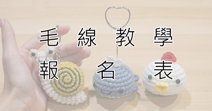 【夢夢x手作】毛線教學報名表