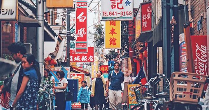 讀日文漢字不再搞混 遊日四大旅行常用字 -- MOOK景點家
