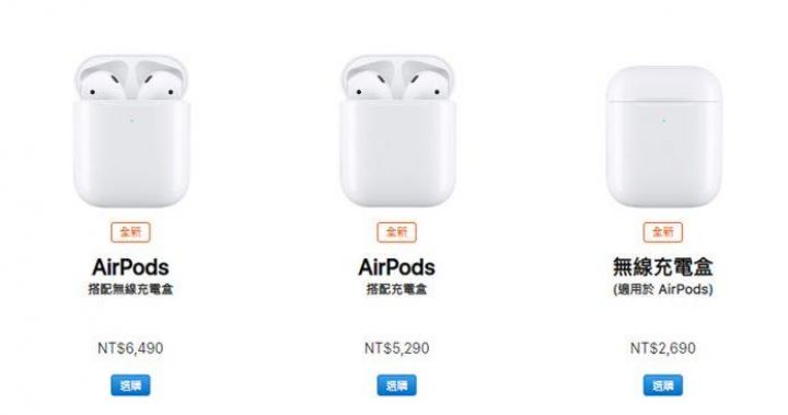 蘋果新AirPods耳機後天開賣 怎麼買最划算看這篇