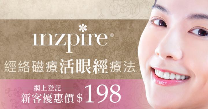 【年輕十年的秘密 - 經絡磁療活眼經療法】  Inzpire 經絡塑形專門店 您的唯一經絡專家