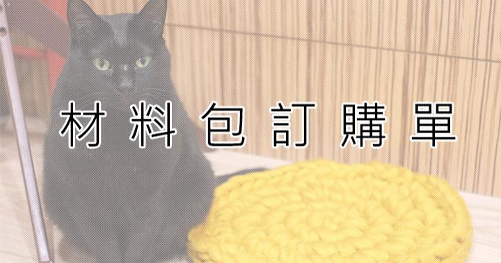 【夢夢x手作】材料包訂購單
