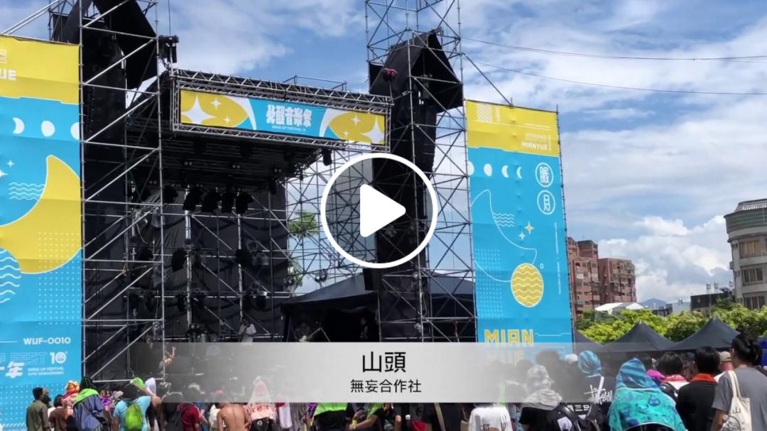【山頭】- 無妄合作社 (中文字幕提供)#maxmusictw #極限音樂誌