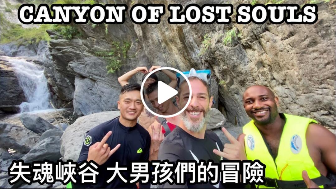 CANYON OF LOST SOULS 美麗的失魂峽谷 真的讓我嚇到失魂了!