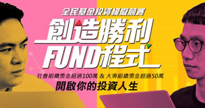2018全民基金投資模擬競賽