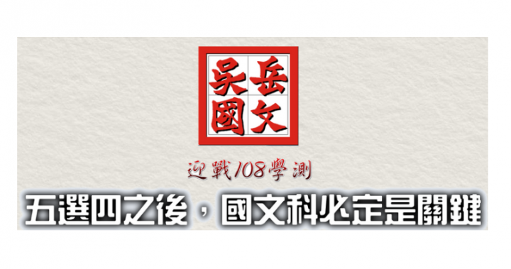 吳岳國文│108學測完全攻略講座