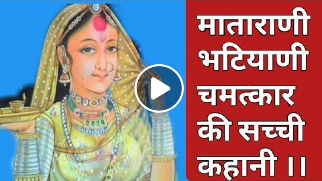 माताराणी भटियाणी अवत्तार की सच्ची कहानी।।matarani bhatiyani history in hindi