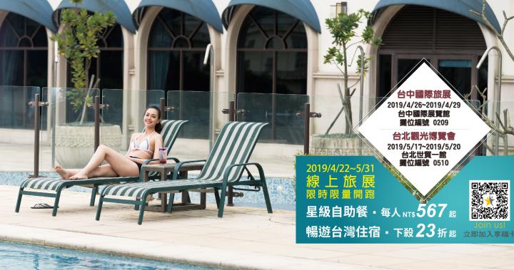 【福容大飯店】4/22-5/31 福容春季線上旅展