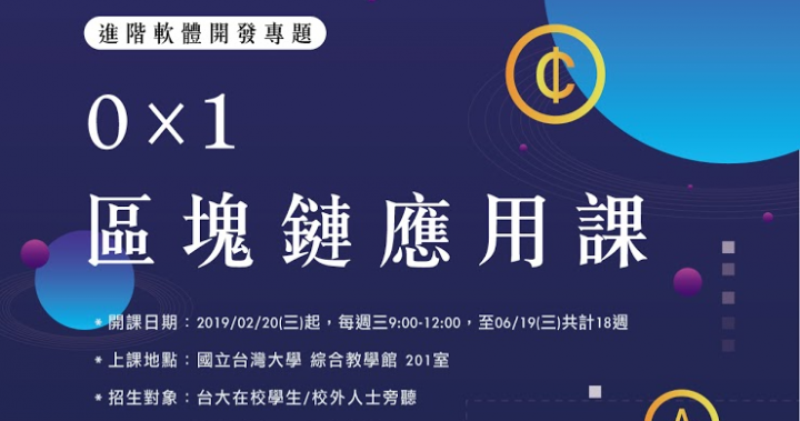 國立臺灣大學【進階軟體開發專題:0x1 區塊鏈課應用實戰班】線上報名系統