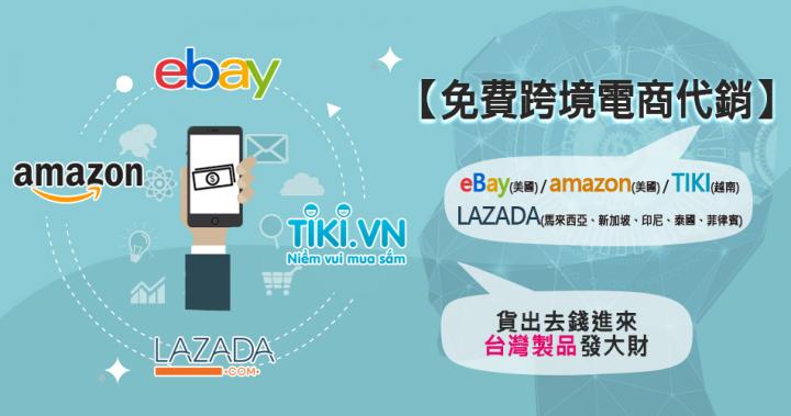 Gozens_海外電商代銷