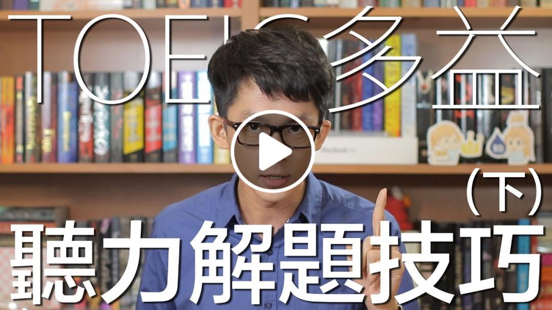多益聽力解題技巧下 // TOEIC Listening Strategy Part 3 & 4