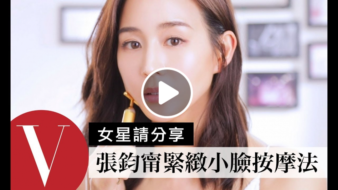 張鈞甯分享平日去水腫及臉部緊緻的臉部按摩教學 女星請分享   Vogue Taiwan