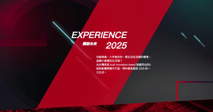 「Audi x Meet Taipei 觀展+舞台活動免費報名中」2018 Meet Taipei 亞洲最大創新創業嘉年華!