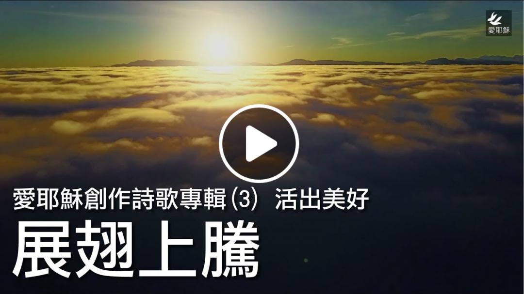 展翅上騰 Soar on wings - 愛耶穌創作詩歌專輯(3) 活出美好