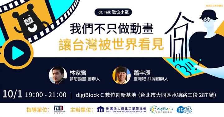 【dC Talk 數位小聚】我們不只做動畫 讓台灣被世界看見