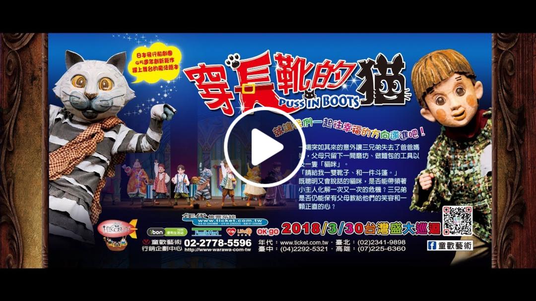 【日本飛行船劇團 -穿長靴的貓】台灣公演宣傳影像