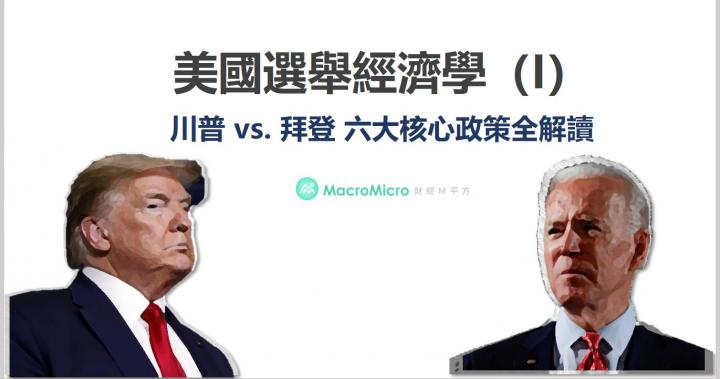 【美國選舉經濟學】川普 vs. 拜登 六大核心政策全解讀 | 部落格 | MacroMicro 財經M平方