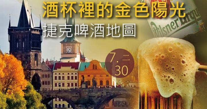 文化旅遊講座《酒杯裡的金色陽光》捷克啤酒地圖 一百次的布拉格VI 2019/07/30(二)