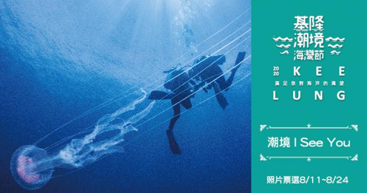 2020基隆潮境海灣節 潮生態 海底影像票選