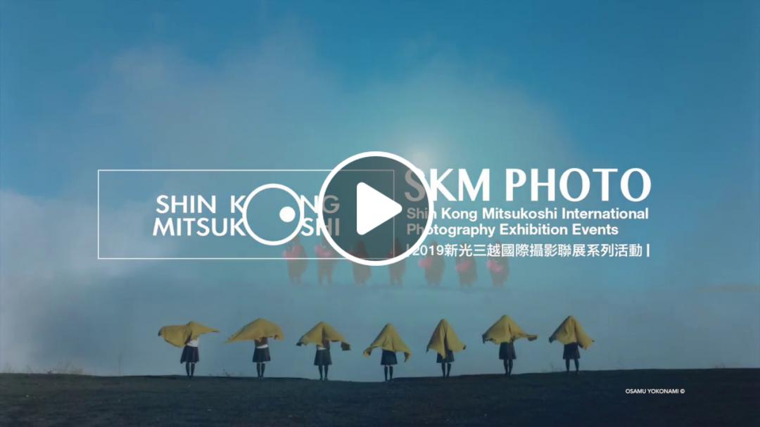 2019 SKM PHOTO 新光三越國際攝影聯展