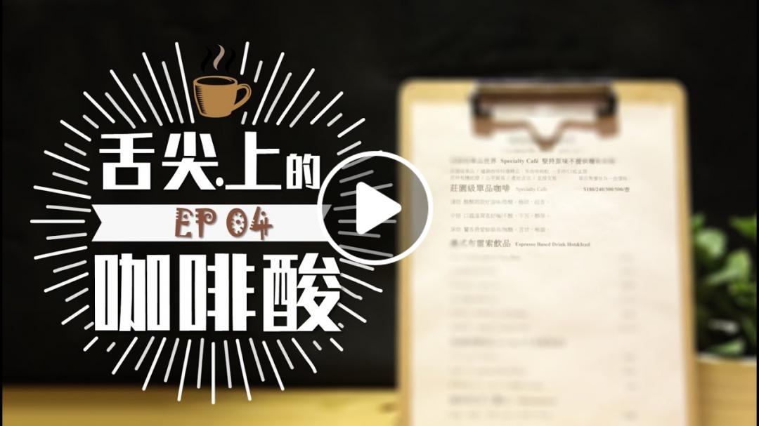 太早不要來 │EP 04 咖啡輕重烘焙有理由,一張Menu看出店家小心機。咖啡選單大學問,深焙淺焙差異妙20181208