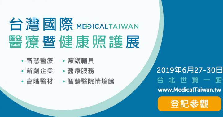 歡迎預先報名觀展,或連結官網了解更多關於「2019台灣國際醫療暨健康照護展(MEDICAL TAIWAN)」資訊。