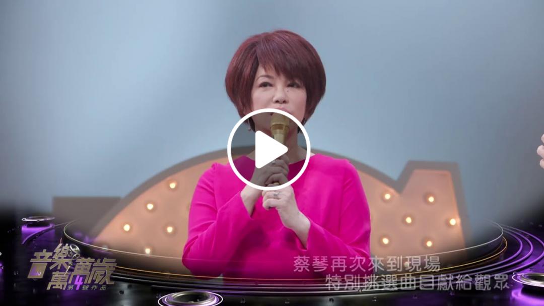 天水樂集 + 時光—蔡琴《音樂萬萬歲 第4號作品》第32集