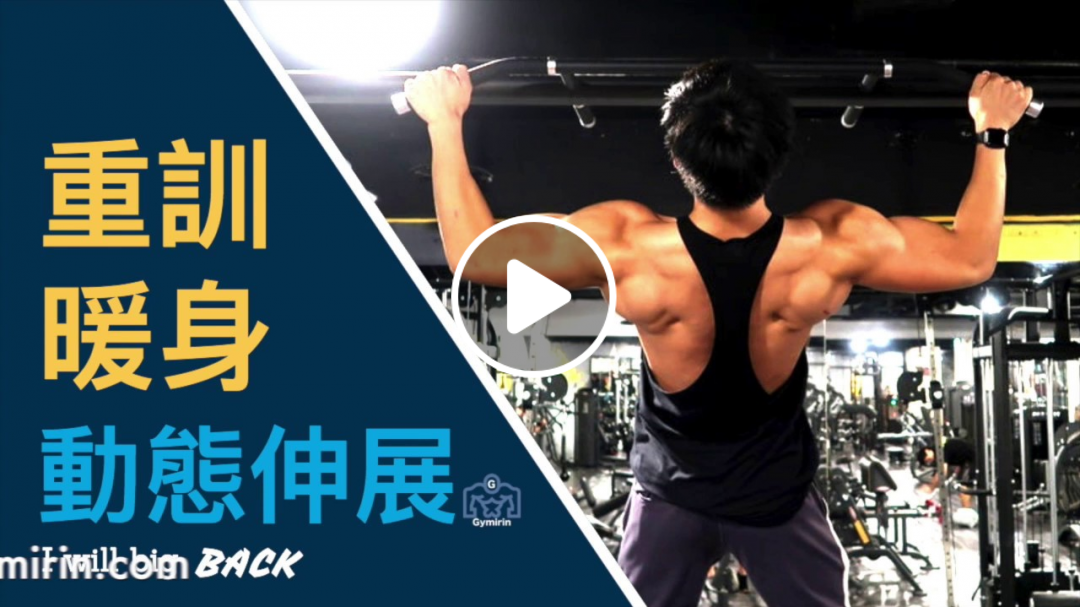 重訓前要怎麼暖身?背部動態伸展 (Dynamic Stretch)一起練出完美背肌!