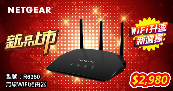 【PChome24h】Netgear  R6350 無線WiFi路由器