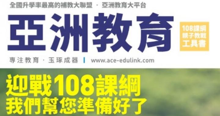 亞洲教育特刊-迎戰108課綱 我們幫你準備好了!