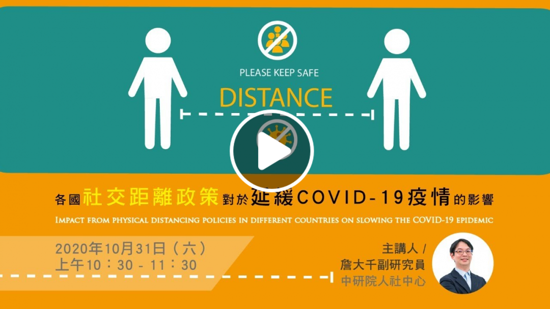 各國社交距離政策對於延緩COVID-19疫情的影響-詹大千副研究員主講