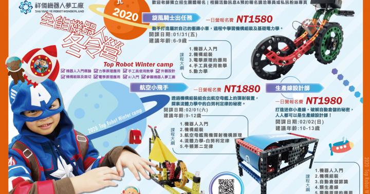 2020祥儀機器人夢工廠冬令營