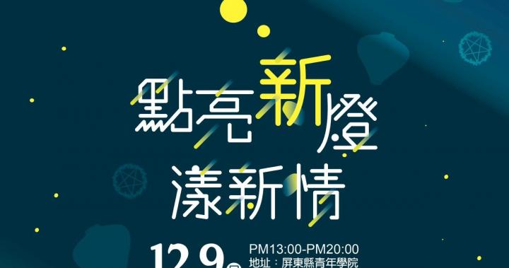 新住民培力發展資訊網 ─ 屏東縣「點亮新燈 漾新情」國際移民節