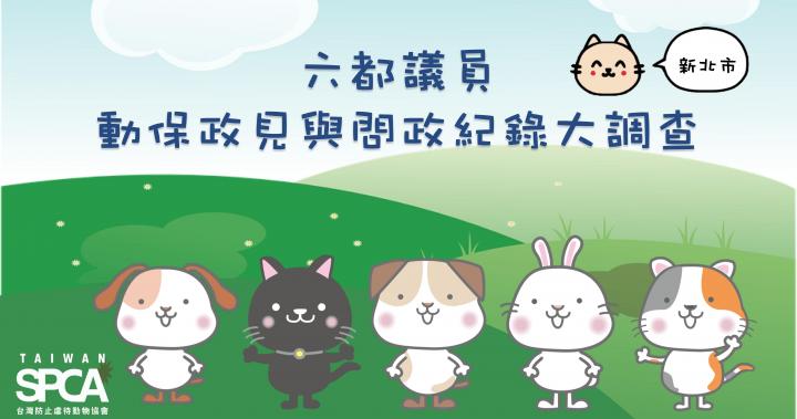 Taiwan SPCA 台灣防止虐待動物協會