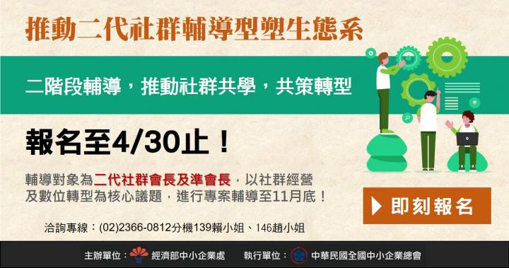 經濟部中小企業處【推動二代社群輔導計畫】即日起受理申請!