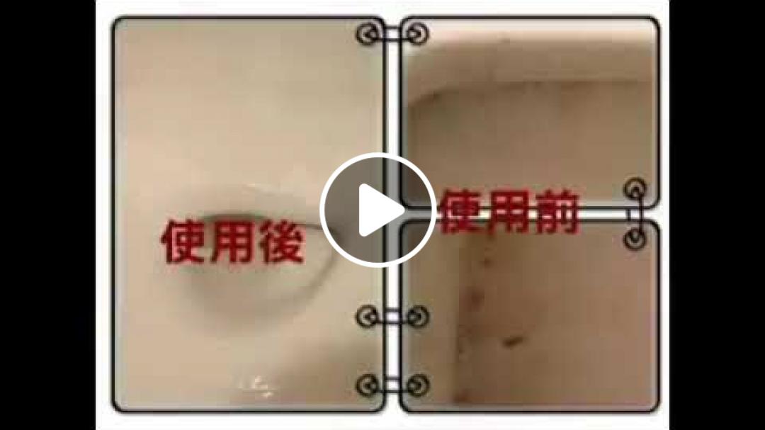 綠大地尿垢清--清尿垢/除尿垢 效果
