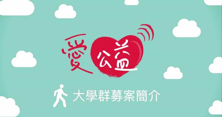 107年大學群募案 – 社團法人中華民國愛公益協會