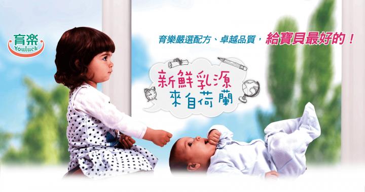 育樂奶粉/權鋒國際股份有限公司