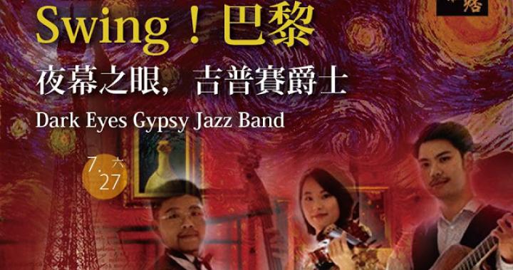 音樂會《Swing!巴黎》 夜幕之眼,吉普賽爵士 2019/07/27 (六)