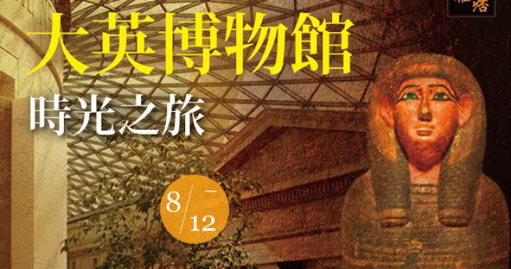 歷史文化講座《大英博物館》時光之旅 2019/08/12(一)