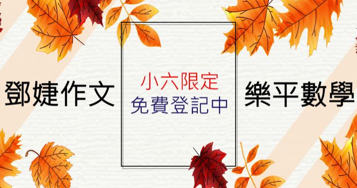 鄧婕作文樂平數學免費登記