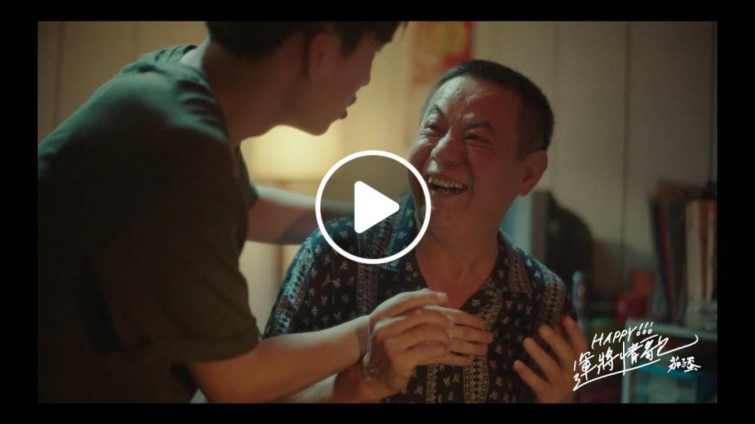 茄子蛋EggPlantEgg - Happy!!! 運將情歌 Happy!!! Love Song of Drivers (Official Music Video)