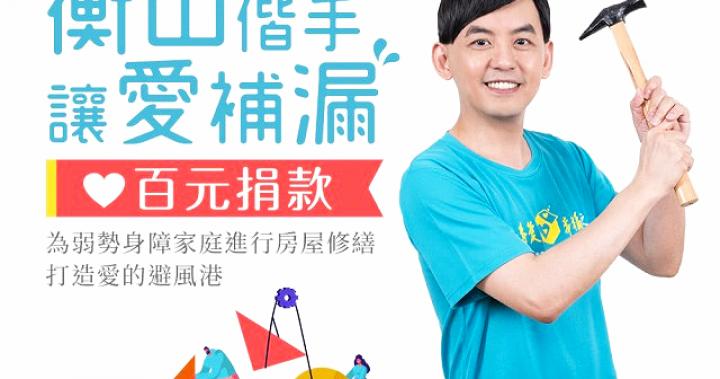 【衡山基金會】讓愛補漏百元捐款 - momo 購物網
