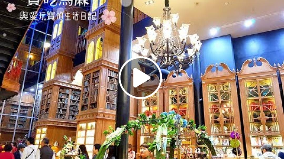 台中中區 |【美景 / 美食】宮原眼科 | 貪吃馬麻與愛玩寶的生活日記