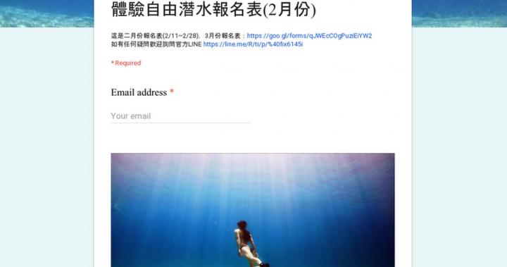 體驗自由潛水報名表