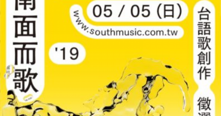 2019 南面而歌創作獎助 徵選活動 - 徵選活動 | StreetVoice