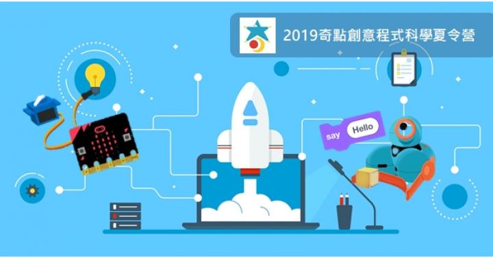 2019奇點創意程式科學夏令營,早鳥優惠啟動!